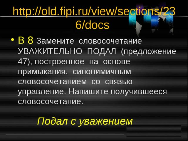 http://old.fipi.ru/view/sections/236/docs/ B 8 Замените словосочетание УВАЖИТ...