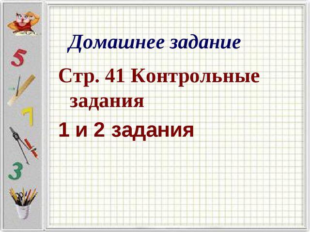 Домашнее задание Стр. 41 Контрольные задания 1 и 2 задания