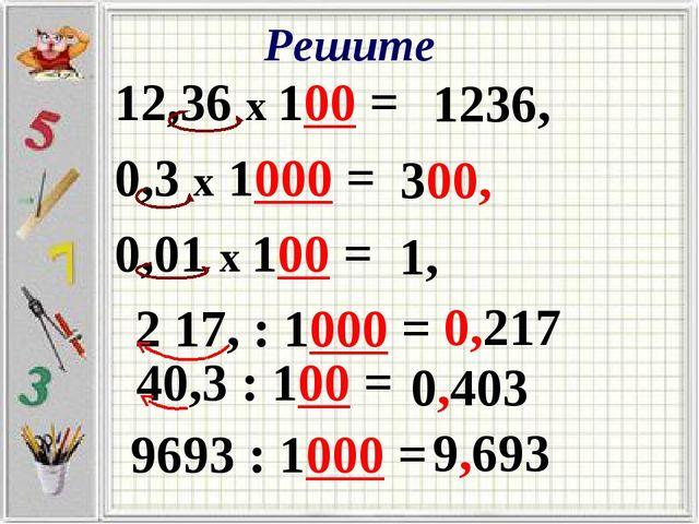 Решите 12,36 х 100 = 0,3 х 1000 = 0,01 х 100 = 1236, 300, 1, 2 17, : 1000 = 0...