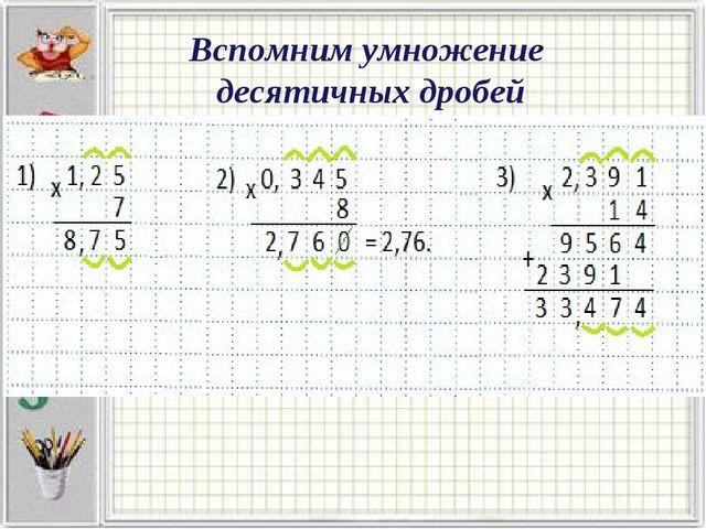 Вспомним умножение десятичных дробей