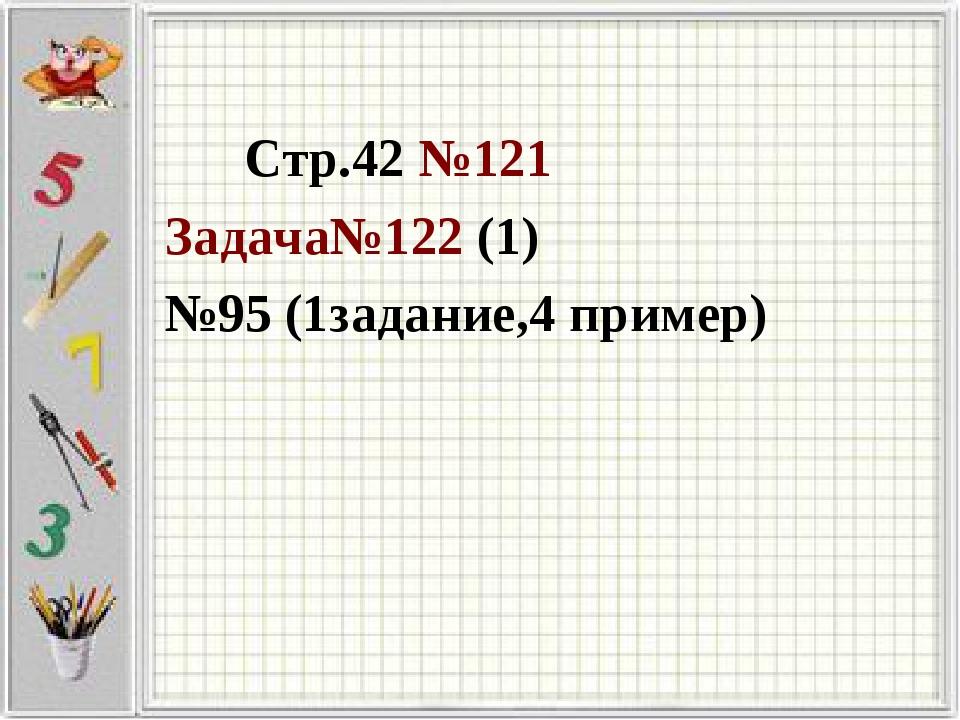 Стр.42 №121 Задача№122 (1) №95 (1задание,4 пример)