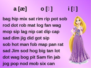 a [æ] o [ɔ] i [ɪ] bag hip mix sat rim rip pot sob rod dot rob mat log fan wag