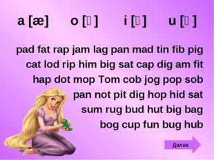 a [æ] o [ɔ] i [ɪ] u [ʌ] pad fat rap jam lag pan mad tin fib pig cat lod rip h