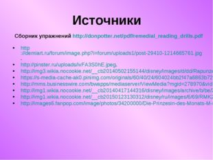 Источники http://demiart.ru/forum/image.php?i=forum/uploads1/post-29410-12146