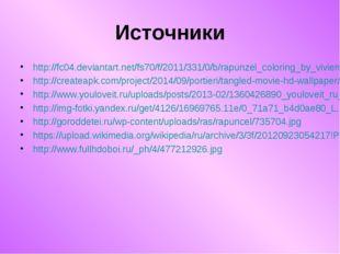 Источники http://fc04.deviantart.net/fs70/f/2011/331/0/b/rapunzel_coloring_by