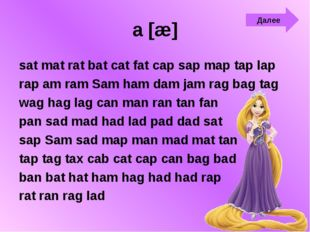 a [æ] sat mat rat bat cat fat cap sap map tap lap rap am ram Sam ham dam jam