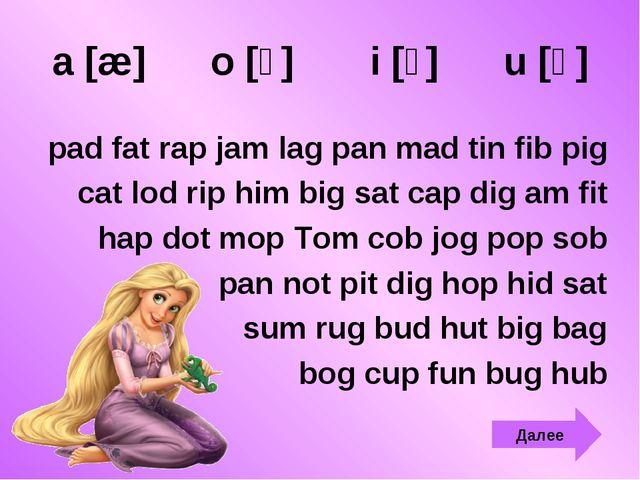 a [æ] o [ɔ] i [ɪ] u [ʌ] pad fat rap jam lag pan mad tin fib pig cat lod rip h...