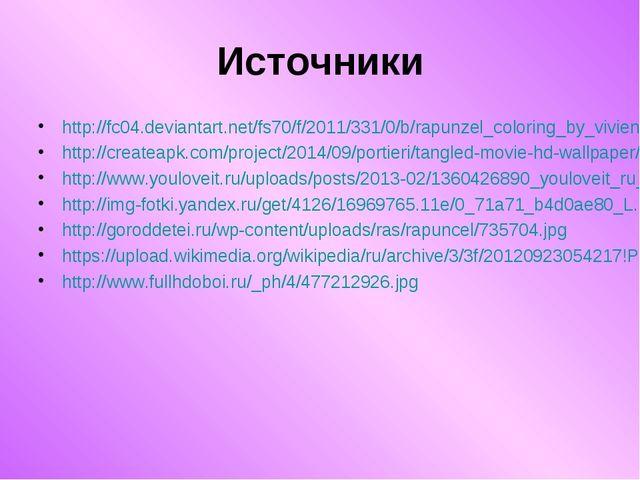 Источники http://fc04.deviantart.net/fs70/f/2011/331/0/b/rapunzel_coloring_by...