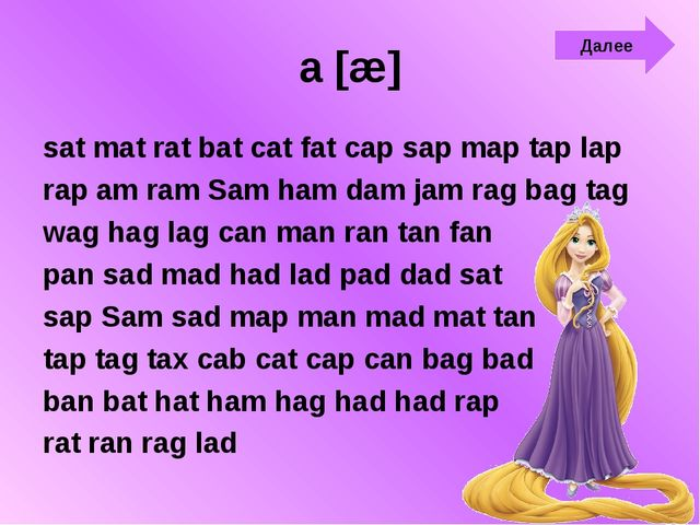 a [æ] sat mat rat bat cat fat cap sap map tap lap rap am ram Sam ham dam jam...