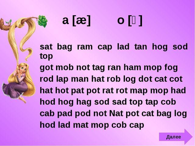a [æ] o [ɔ] sat bag ram cap lad tan hog sod top got mob not tag ran ham mop f...