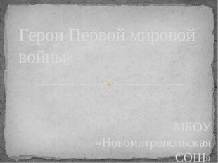 МБОУ «Новомитропольская СОШ» Учитель истории и обществознания: Н.Н.Бауточко Г