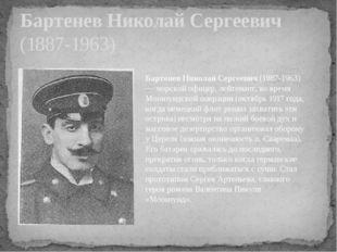 Бартенев Николай Сергеевич (1887-1963) Бартенев Николай Сергеевич(1887-1963