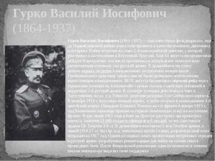 Гурко Василий Иосифович (1864-1937) Гурко Василий Иосифович(1864-1937) — сы