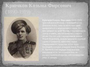 Крючков Козьма Фирсович (1890-1919) Крючков Козьма Фирсович(1890-1919) — пр