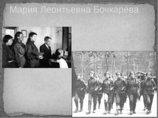 Мария Леонтьевна Бочкарева
