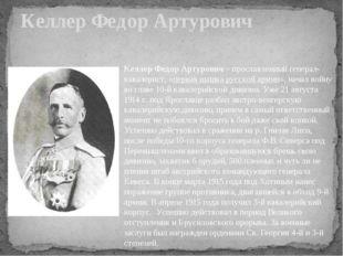 Келлер Федор Артурович Келлер Федор Артурович– прославленный генерал-кавалер