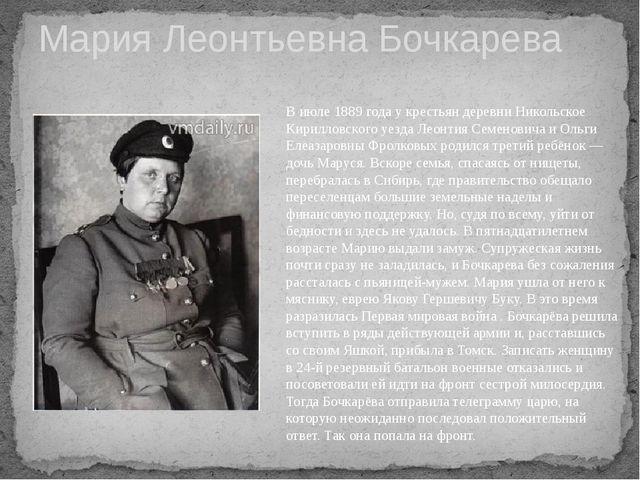 Мария Леонтьевна Бочкарева В июле 1889 года у крестьян деревни Никольское Кир...