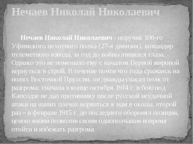 Нечаев Николай Николаевич- поручик 106-го Уфимского пехотного полка (27-я д...