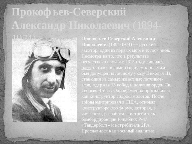 Прокофьев-Северский Александр Николаевич(1894-1974) Прокофьев-Северский Алек...