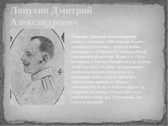 Лопухин Дмитрий Александрович Лопухин Дмитрий Александрович– генерал, команд...