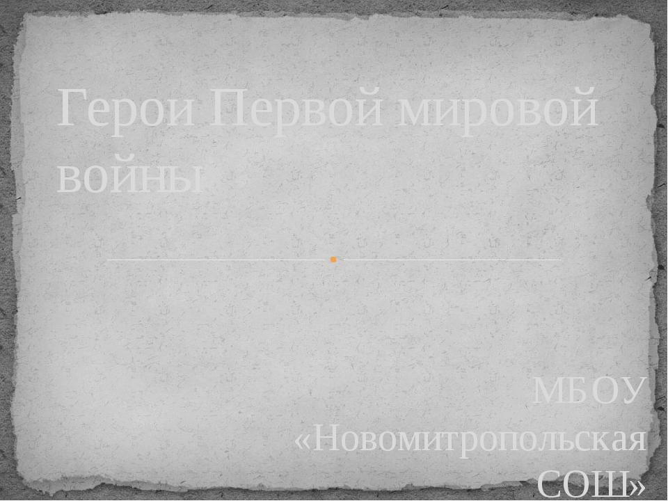 МБОУ «Новомитропольская СОШ» Учитель истории и обществознания: Н.Н.Бауточко Г...