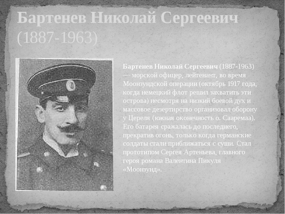 Бартенев Николай Сергеевич (1887-1963) Бартенев Николай Сергеевич(1887-1963...