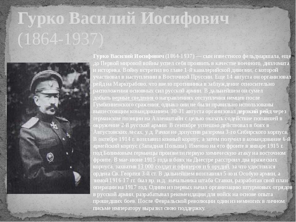 Гурко Василий Иосифович (1864-1937) Гурко Василий Иосифович(1864-1937) — сы...