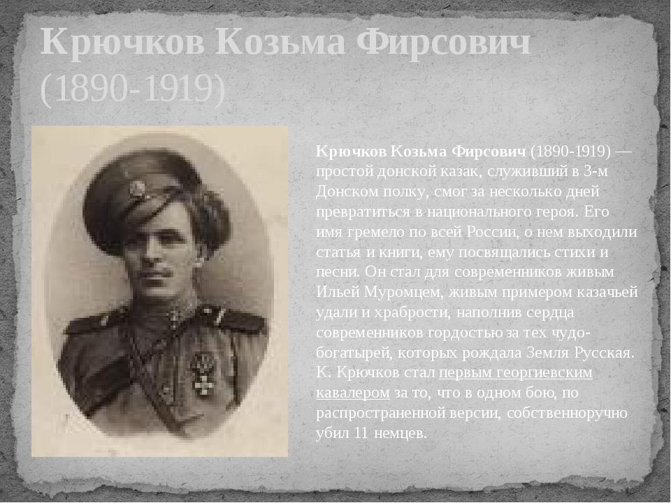 Крючков Козьма Фирсович (1890-1919) Крючков Козьма Фирсович(1890-1919) — пр...
