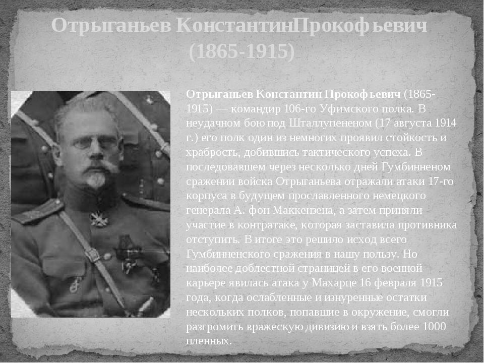 Отрыганьев КонстантинПрокофьевич (1865-1915) Отрыганьев Константин Прокофьев...