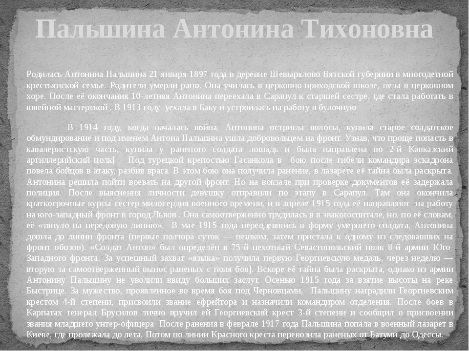Родилась Антонина Пальшина 21 января 1897 года в деревне Шевырялово Вятской г...