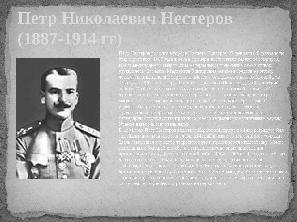 Петр Николаевич Нестеров (1887-1914 гг) Петр Нестеров родился в городе Нижний...