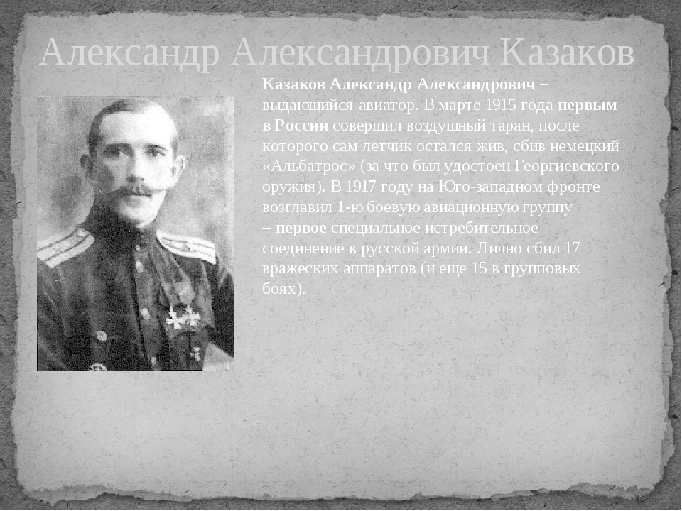 Александр Александрович Казаков Казаков Александр Александрович– выдающийся...