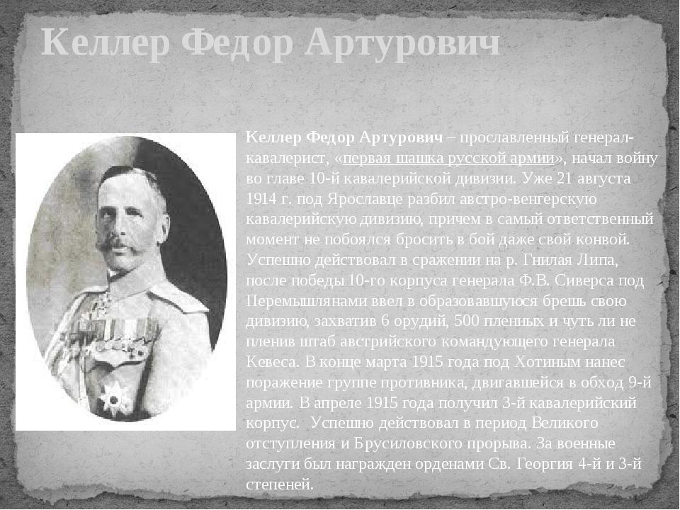 Келлер Федор Артурович Келлер Федор Артурович– прославленный генерал-кавалер...