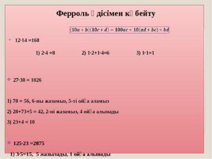 27·38 = 1026 1) 78 = 56, 6-ны жазамыз, 5-ті ойға аламыз 2) 28+73+5 = 42, 2-н