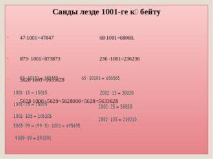 Cанды лезде 1001-ге көбейту 47·1001=47047 68·1001=68068. 873· 1001=873873 236