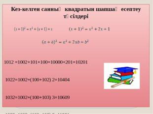Кез-келген санның квадратын шапшаң есептеу тәсілдері     1012=1002+101+