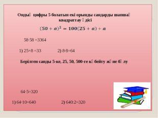 64·5=320 1) 64·10=640 2) 640:2=320 Ондық цифры 5 болатын екі орынды сандарды