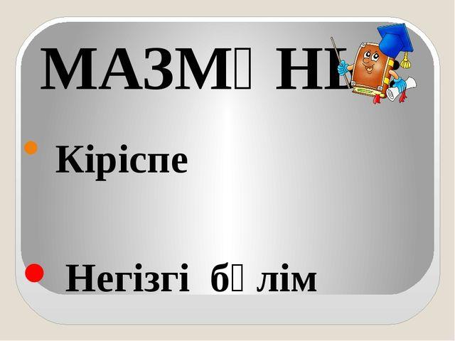МАЗМҰНЫ: Кіріспе Негізгі бөлім Кез-келген санның квадратын жылдам есептеу т...
