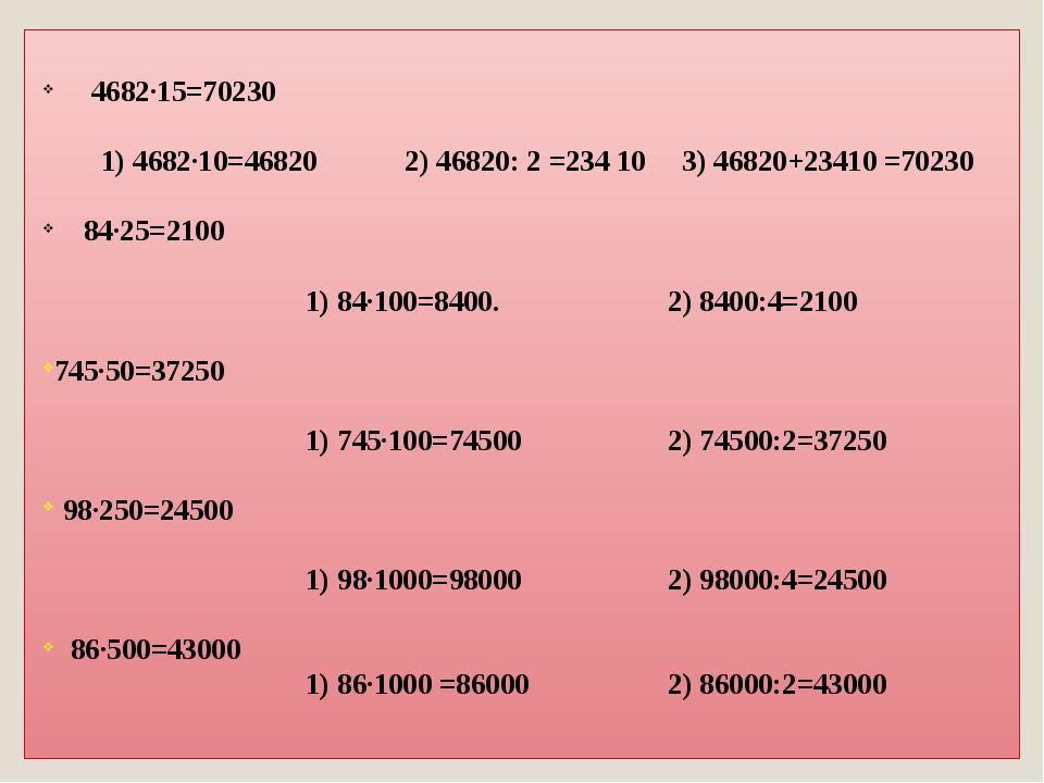 4682·15=70230  1) 4682·10=46820   2) 46820: 2 =234 10 3) 46820+23410 =702...