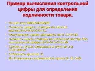 Пример вычисления контрольной цифры для определения подлинности товара. Штрих