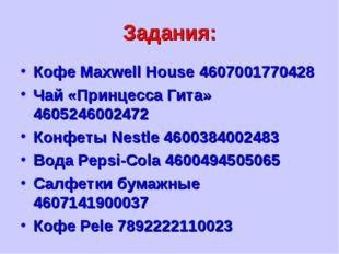 Задания: Кофе Maxwell House 4607001770428 Чай «Принцесса Гита» 4605246002472
