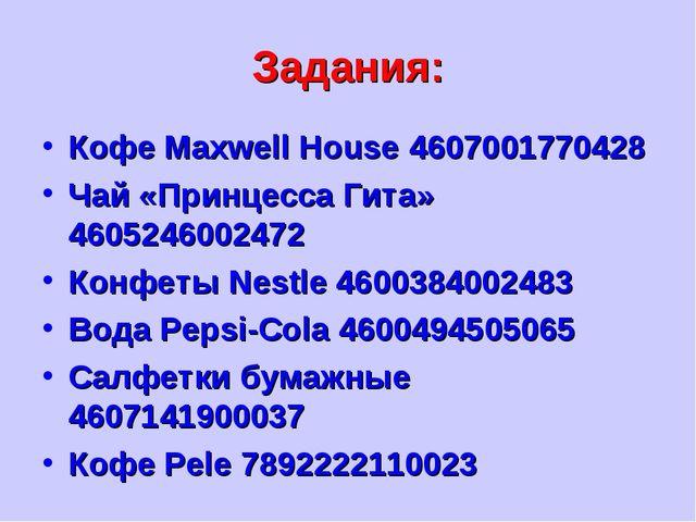 Задания: Кофе Maxwell House 4607001770428 Чай «Принцесса Гита» 4605246002472...
