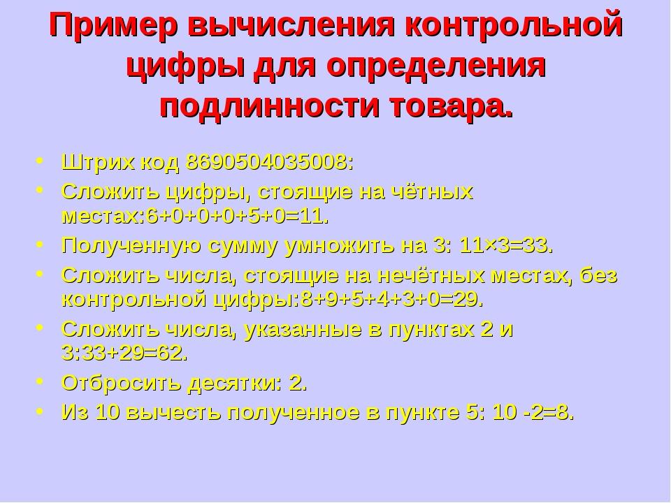 Пример вычисления контрольной цифры для определения подлинности товара. Штрих...