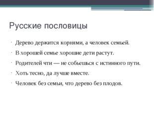 Русские пословицы Дерево держится корнями, а человек семьей. В хорошей семье