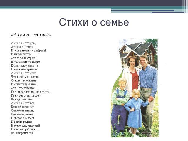 Стихи о семье «А семья – это всё» А семья – это дом, Это двое и третий, И,...