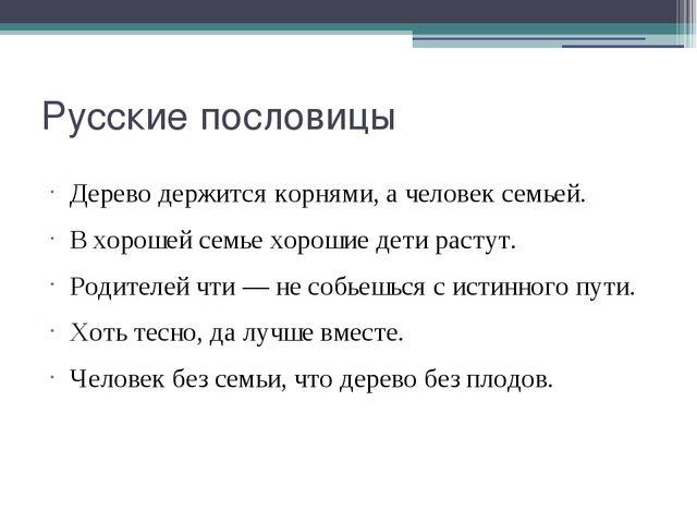 Русские пословицы Дерево держится корнями, а человек семьей. В хорошей семье...