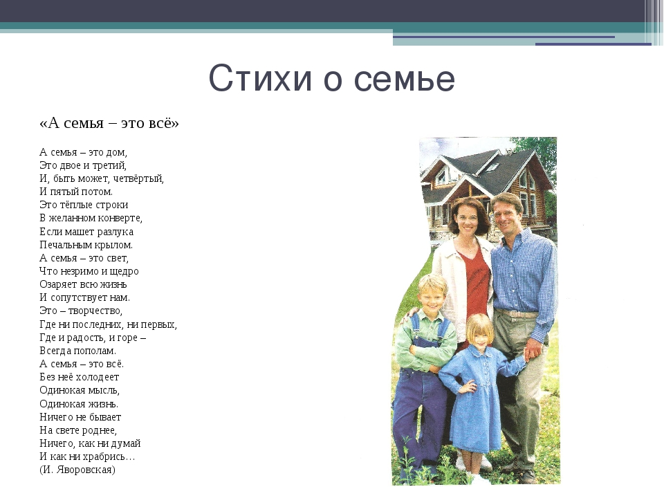 Стих о моей семье красивые и короткие