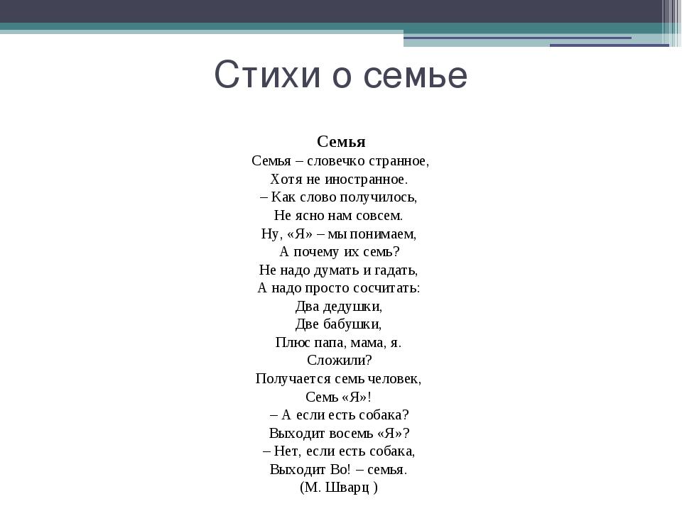 Детские стихи про семью короткие и красивые