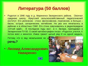 Литература (50 баллов) Родился в 1946 году в д. Марининск Заларинского района