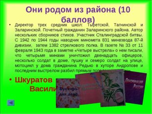 Они родом из района (10 баллов) Директор трех средних школ: Тыретской, Тагнин